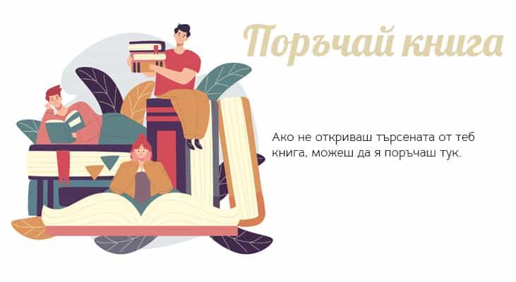 Български книги в Англия, магазин книжарница в UK : КnigiАnglia.co.uk